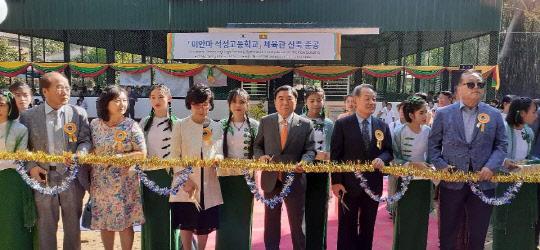 석성장학회, 미얀마에 고교 실내체육관 건립